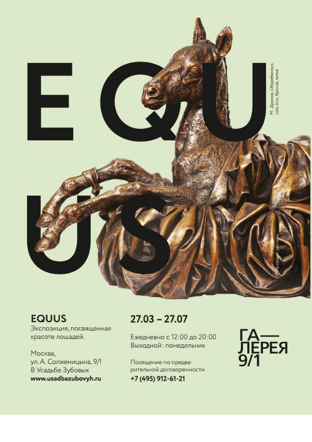 """Приглашаем Вас на просмотр экспозиции посвященной красоте лошадей """"EQUUS"""" Посещение выставки по предварительной записи :  в будни с 9-00 до 18-00 в выходные с 12-00 до 18-00. по телефону 8 (495) 912-61-21. Стоимость 300 рублей."""
