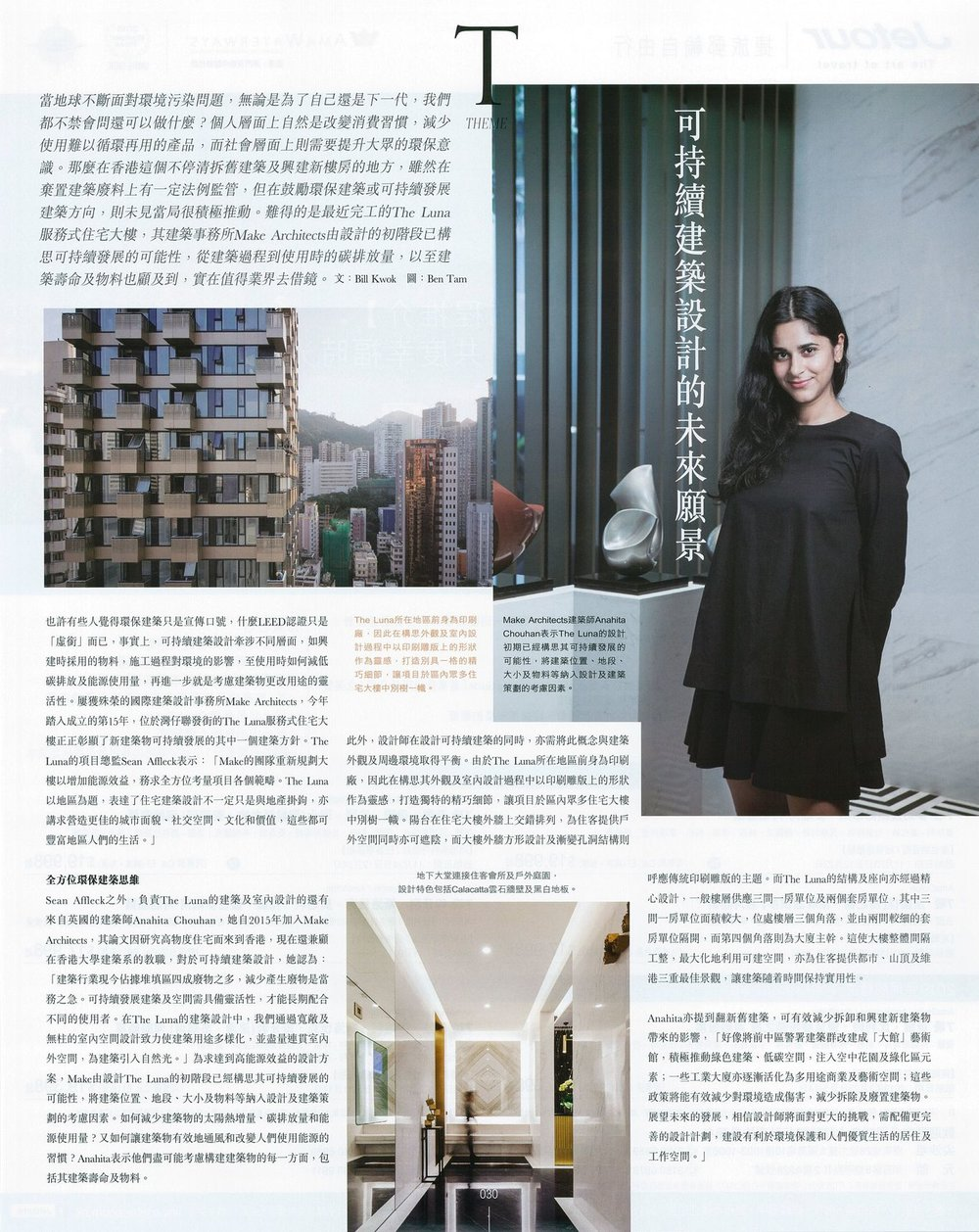 MAKE_TheLuna_LifestyleJournal_ Anahita Chouhan Architect Designer Hong Kong 10Sep2018_1.jpg