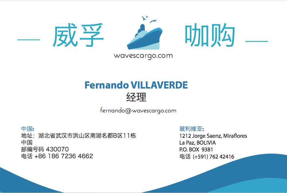 Fernando BC Chinese.png