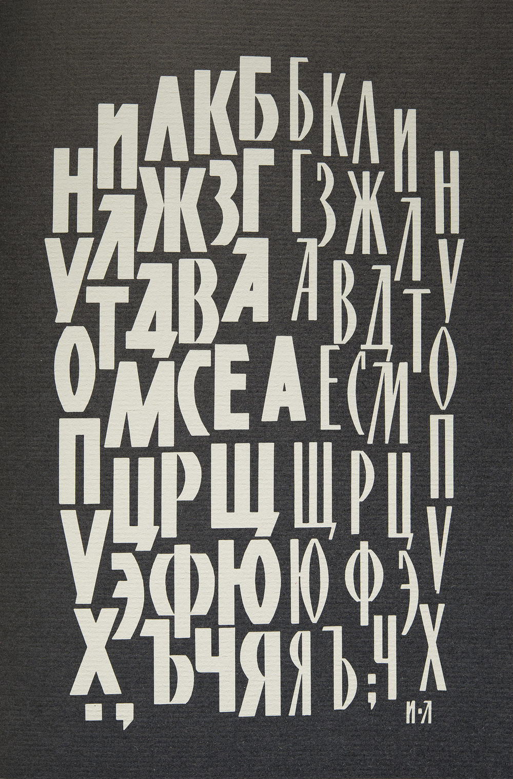 Ivan Andreyevich Litvishko, detail of plate in  The Lettering Art: Works by Moscow Book Designers  by Evgenia Butorina, Kniga, Moscow, 1977, 19.5 x 29.5 cm