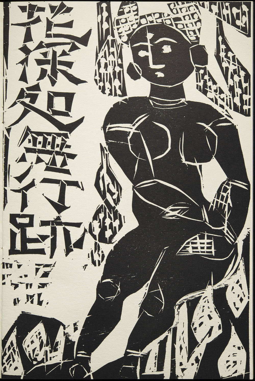 Munakata,  The Way of the Woodcut , Pratt Adlib Press, Brooklyn, 1961, 20.2 x 30.1 cm