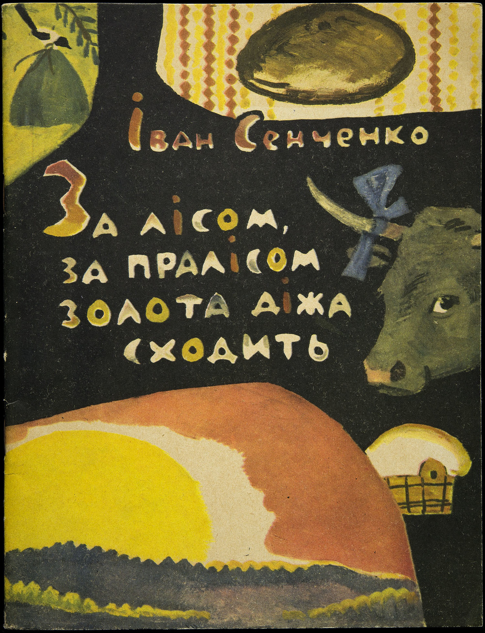 Russian Children's Book, 1965, 19.6 x 25.6 cm