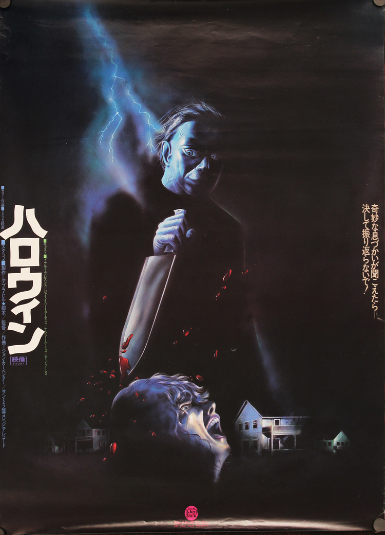 Halloween - Japanese B2