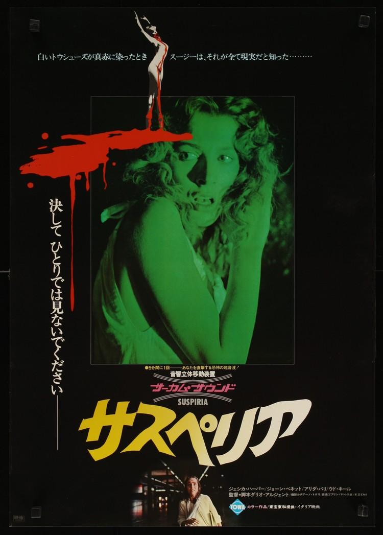 Suspiria - Japanese B2