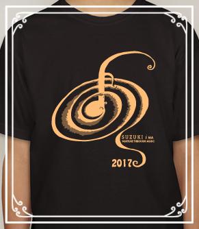 2017 T-shirt Design!