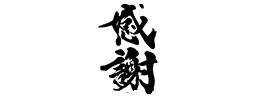 kansha-web-logo-1.jpg