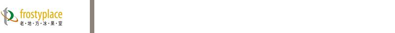 開箱文_標題(加直線)07.png