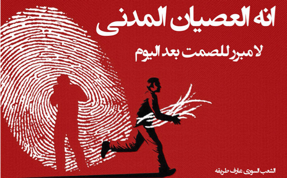 image: Alshaab poster collective