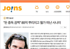 JOONGANG DAILY NEWS (KOREA)