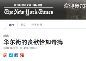 THE NEW YORK TIMES (CHINA)