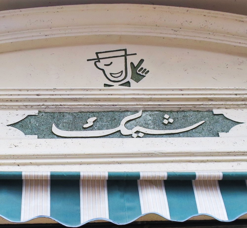 Letters from Cairo - A digital collection of Egyptian signs & lettering.