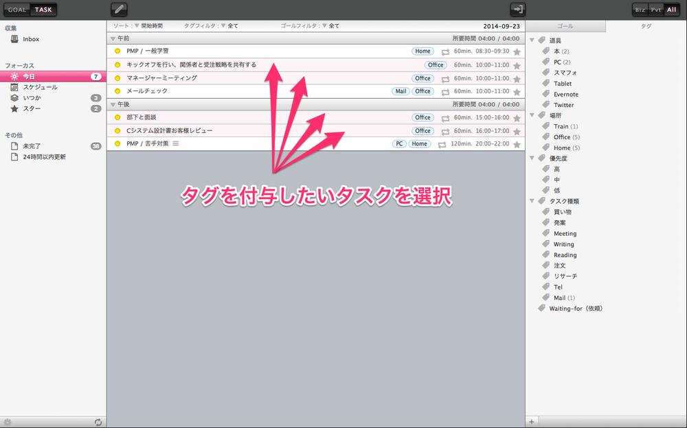 ①shiftキーやctrl(Macではcommand)キーを押しながら、タグを付与したい複数タスクを選択状態にする