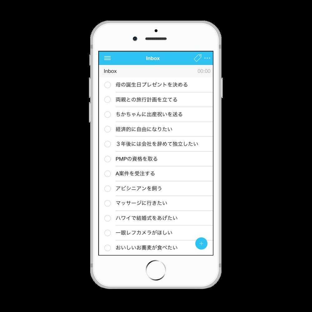ios-inbox.png