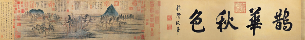 "Zhao Mengfu, ""Autumn Colors on the Que & Hua Mountains."" Yuan Dynasty (1279-1368) Handscroll, ink and color on paper. National Palace Museum, Taipei"