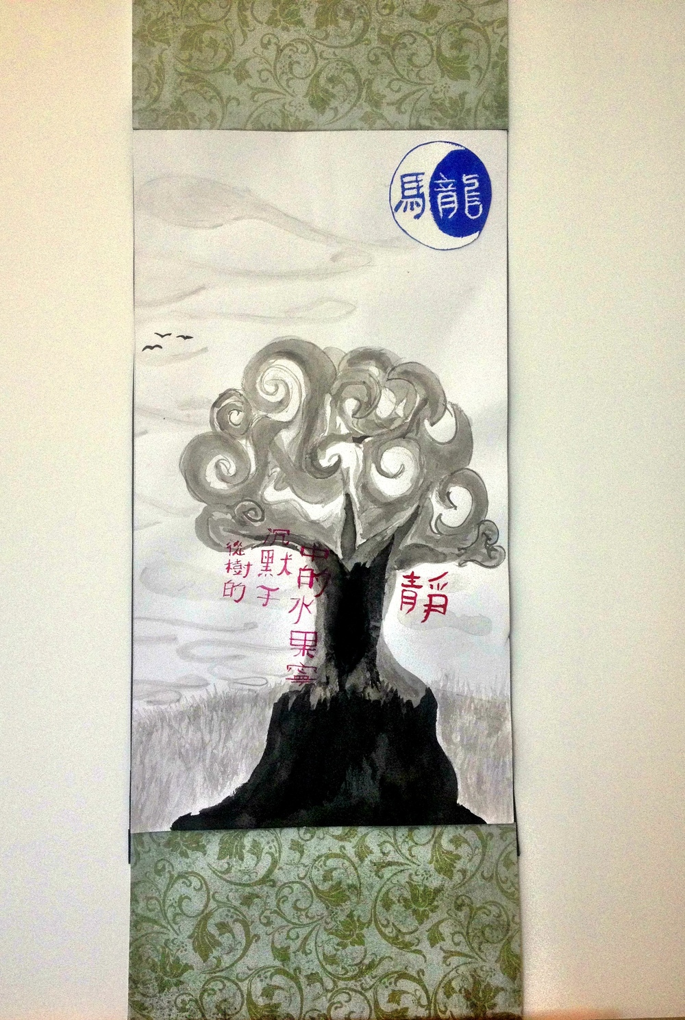 "Translation of poem: ""Free the tree of silence comes the fruit of tranquility.""Student. 2013"