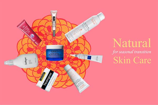 Skin Care for Seasonal Transition自然美肌之密 換季保養品嚴選