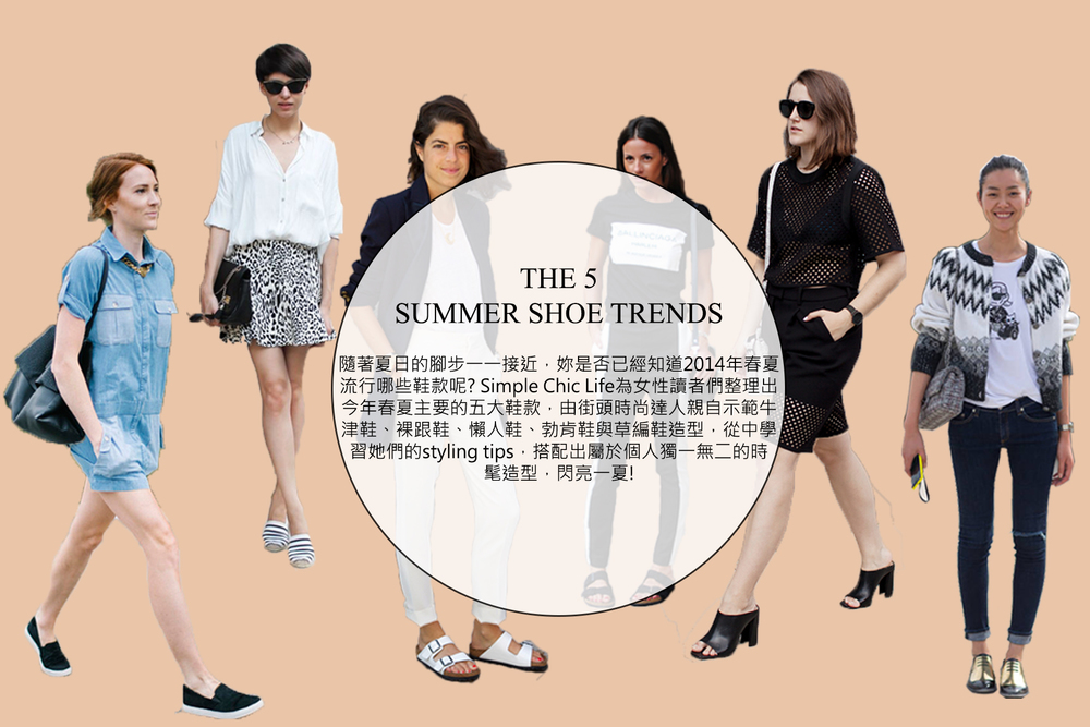 trand-feature-shoes-cover.jpg