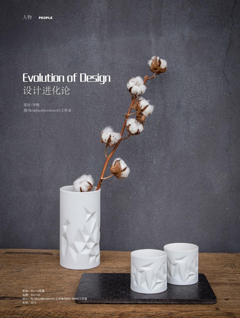 China-Ceramics-Design.jpg