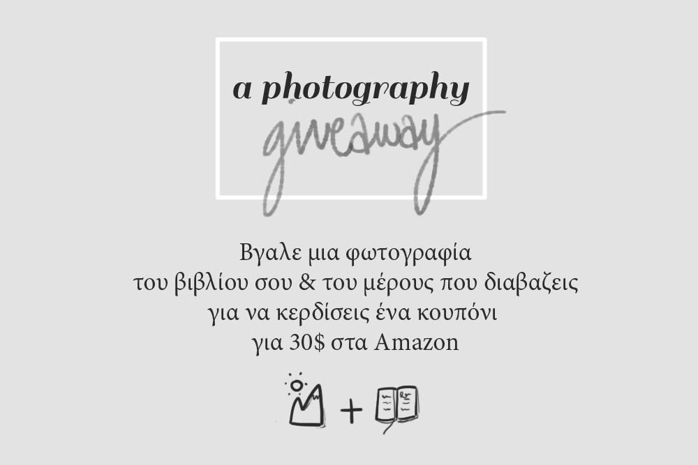 Διαγωνισμός Φωτογραφίας για μια Δωροεπιταγή από τα Amazon