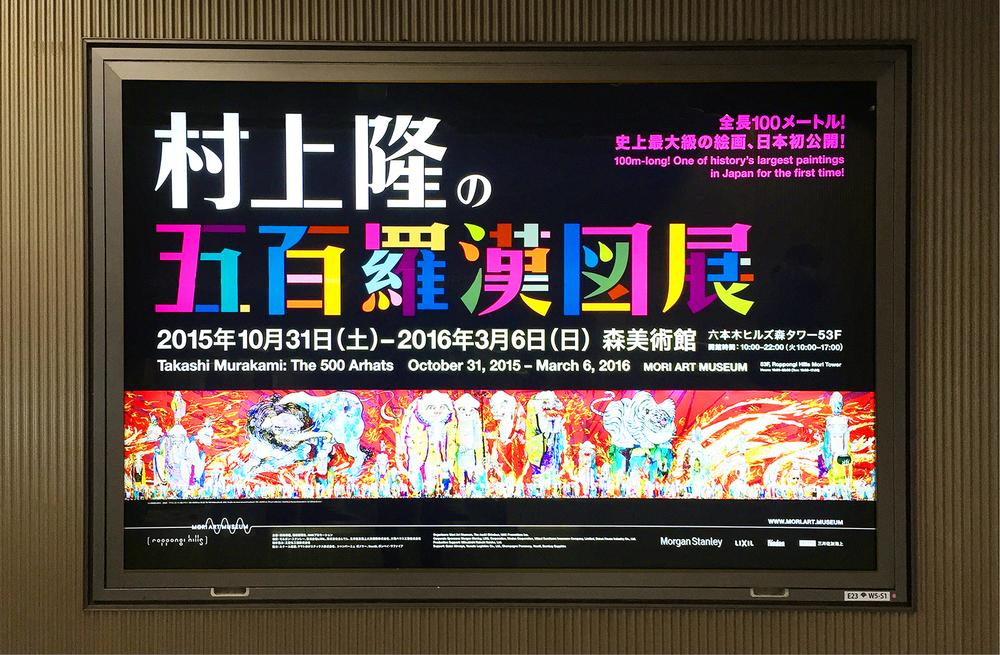 Takashi Murakami: The 500 Arhats at Mori Art Museum, Tokyo