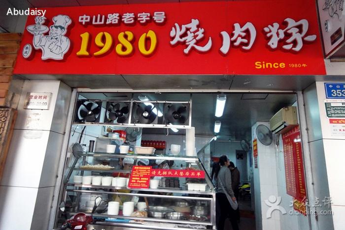 1980 Shāoròuzòng  Restaurant