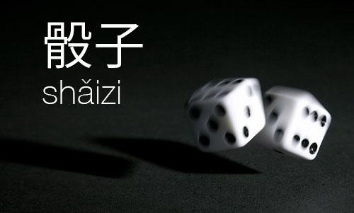 骰子 (Shaizi)