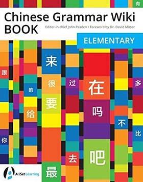 Chinese Grammar Wiki BOOK.jpg