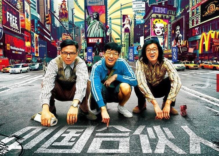 Director (  导演  , d  ǎ  oy  ǎ  n) : Peter Chan   陈可辛 Cast (演员阵容   y  ǎ  nyu  á  nzh  è  nr  ó  ng): Huang Xiaoming   黄晓明  , Deng Chao   邓超  , Tong Dawei   佟大为