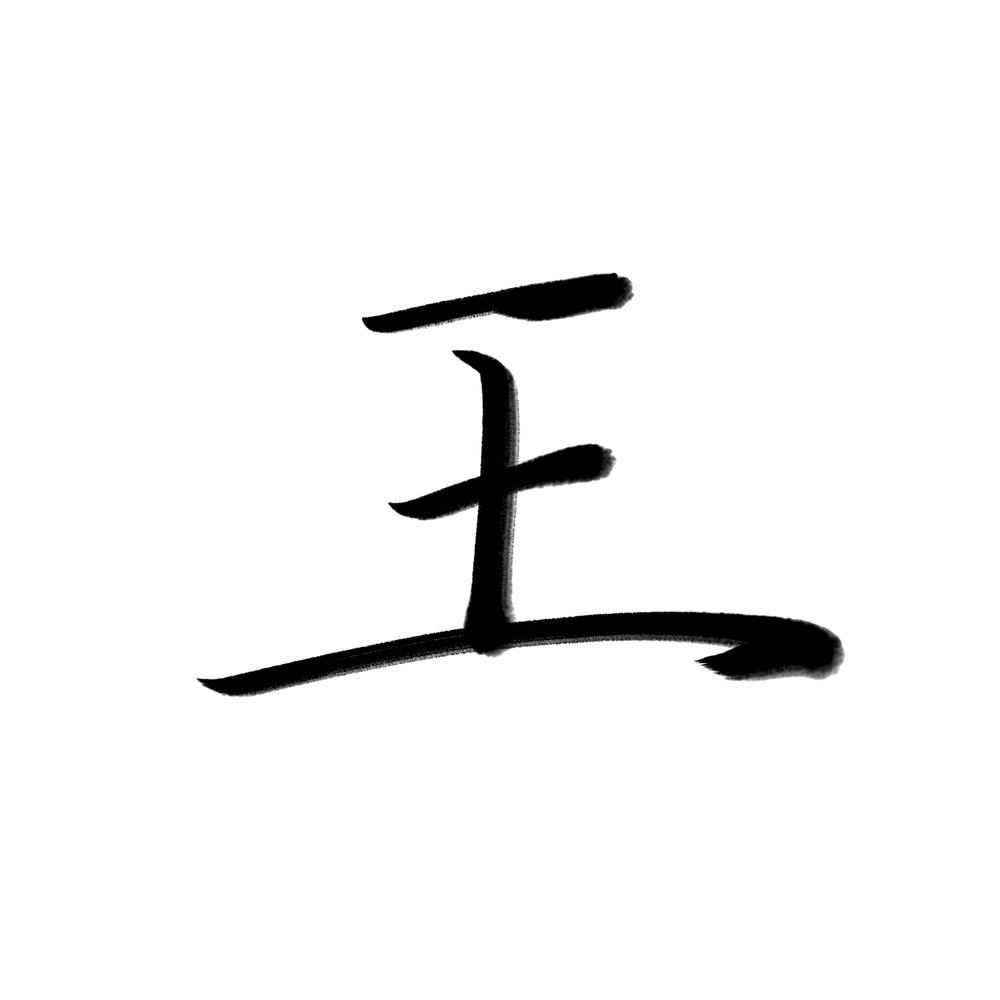 王 Wáng