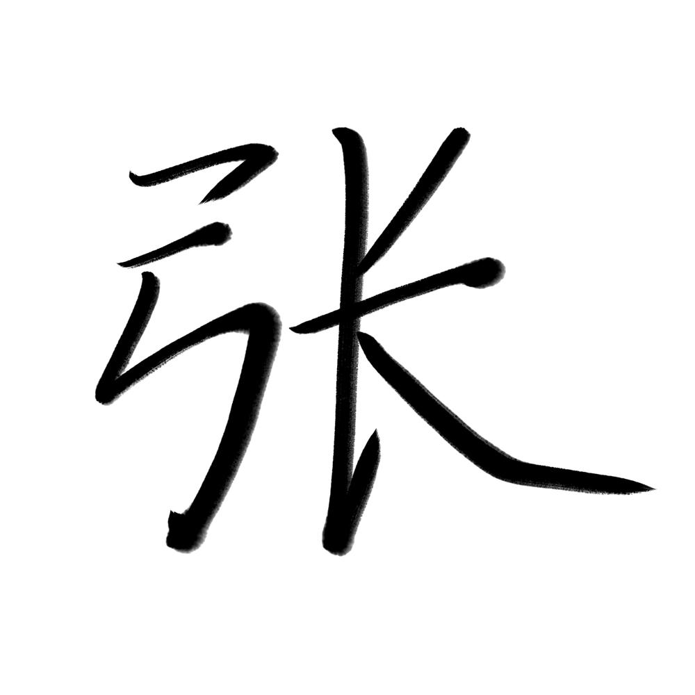 张 Zhāng