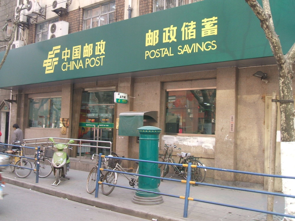china-post-office.JPG