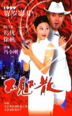 Director (导演, dǎoyǎn) :  冯小刚 Féng Xiǎogāng  Cast (演员阵容 yǎnyuánzhènróng):  葛优 Gě Yōu  as  刘元 Liu Yuan, 徐帆 Xú Fān  as  李清 Li Qing