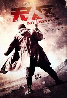 Director (导演, dǎoyǎn) :  宁浩 Hào Níng  Cast (演员阵容 yǎnyuánzhènróng):  徐峥 Zhēng Xú, 黄渤 Bó Huáng, 余男 Nán Yú, 多布杰 Duōbùjié