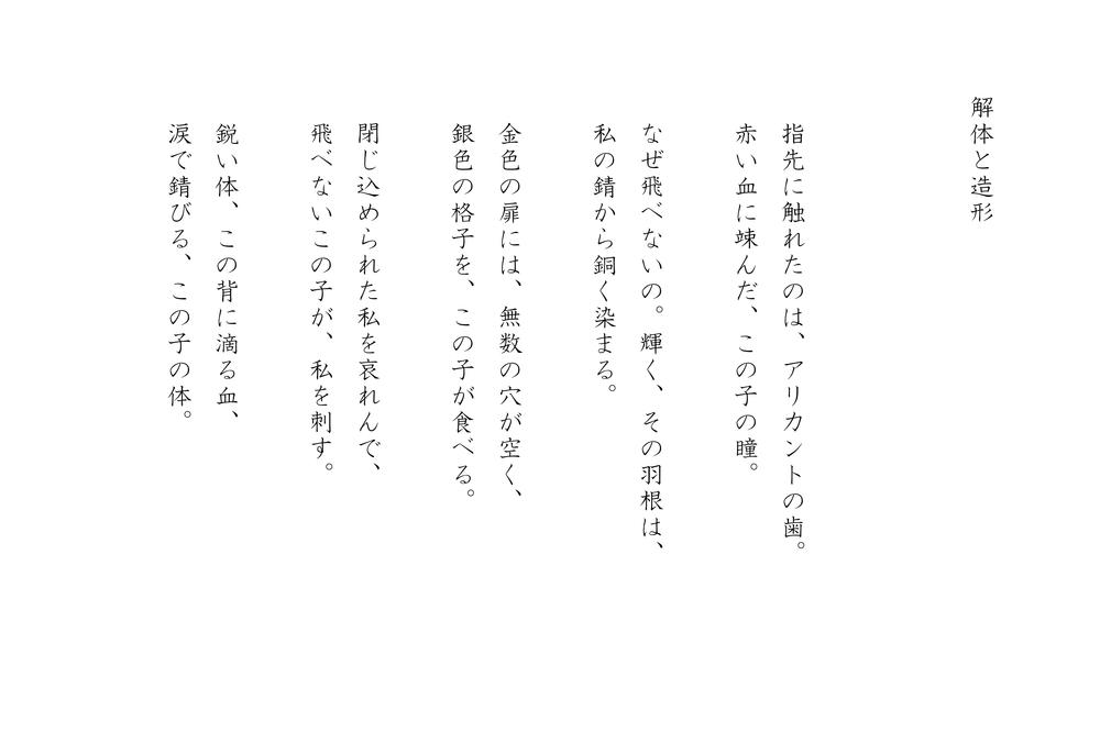 解体と造形_白.png
