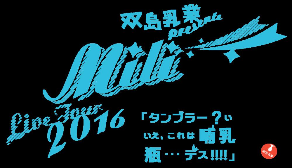 双島乳業 presents Mili LIVE TOUR 2016 「タンブラー?いいえ、これは哺乳瓶・・・デス!!!!」
