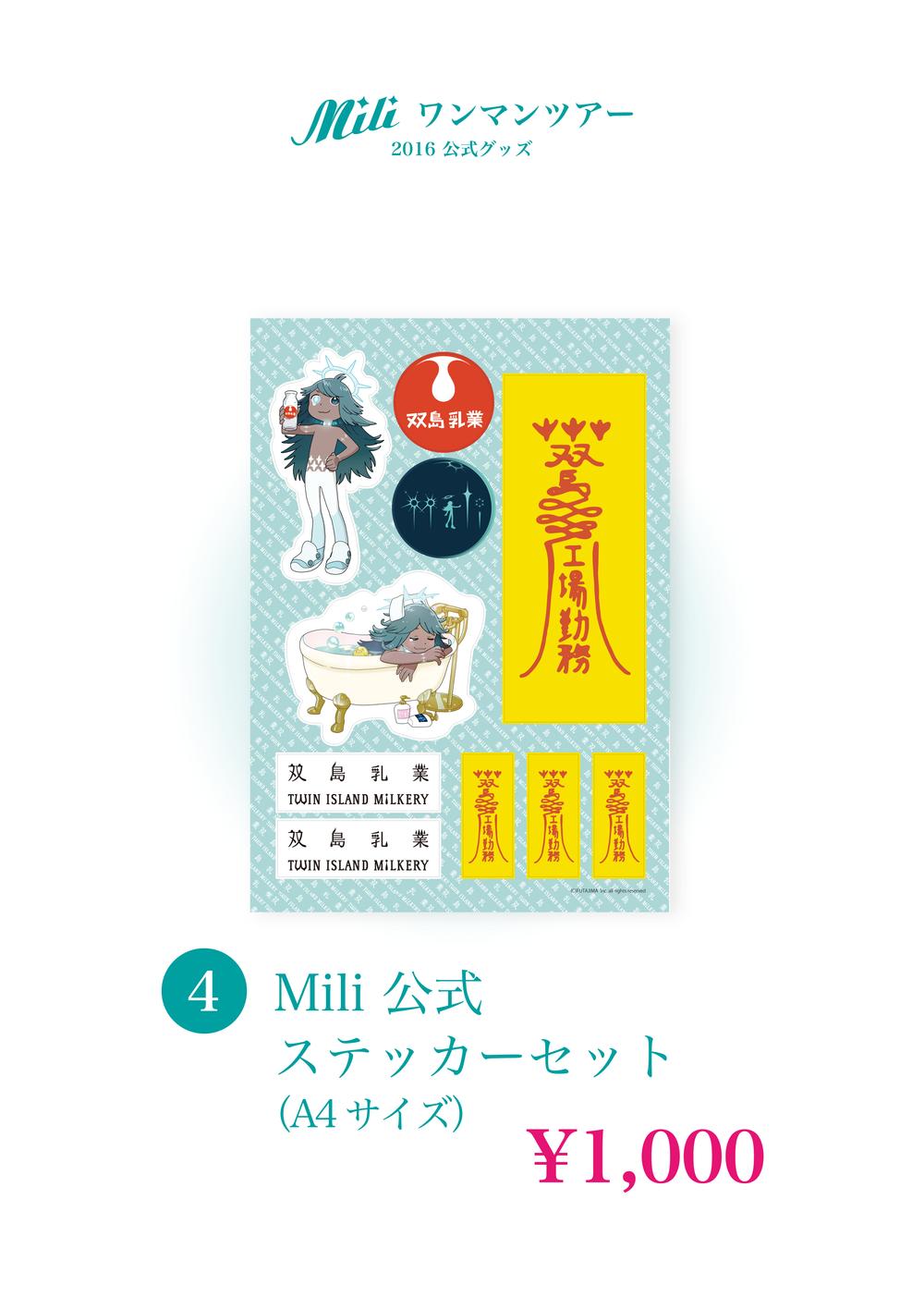 mili_logo-04.png