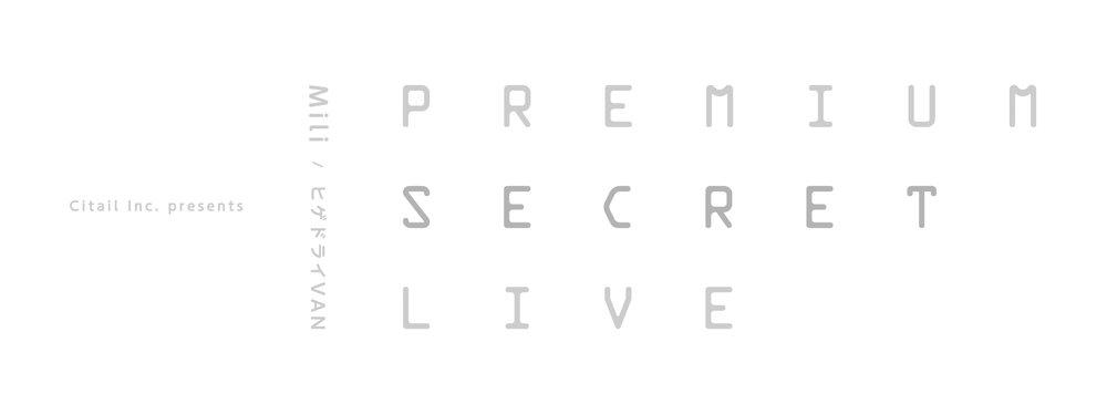 PremiumSecretLive_長3イメージ.jpg