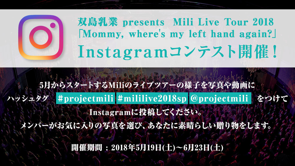 Mili_instaCP.jpg