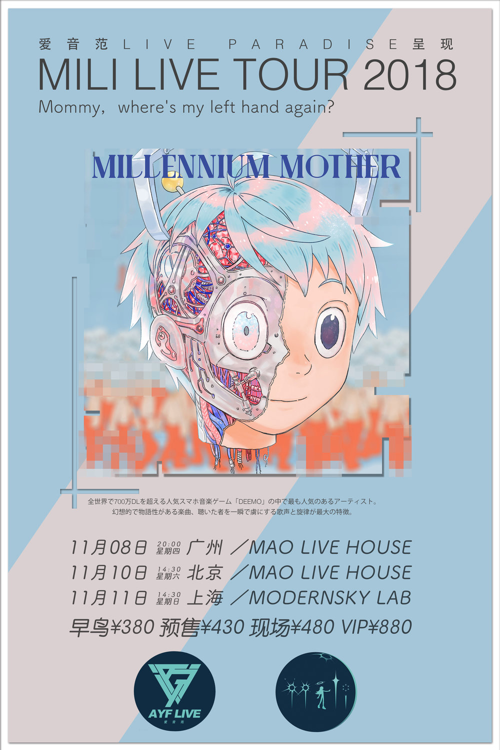 "There has been some changes to the concert dates. Sorry for any inconveniences.    Mili LIVE TOUR 2018 IN CHINA  ""Mommy, where's my left hand again?""    Nov 8 Guangzhou  Nov 10 Beijing  Nov 11 Shanghai  Tickets on sale Sep 1, 1 pm CT!  Tickets here: https://bit.ly/2PbF6Ma  ※The drummer, Shoto Yoshida won't be joining the tour due to conflict of schedule  Mili中国巡演北京上海日期因故变更  Mili LIVE TOUR 2018 IN CHINA  ""Mommy, where's my left hand again? ""  11/8  广州 MAO Livehouse Guangzhou  11/10  北京 MAO Livehouse Beijing  11/11  上海 MODERNSKY LAB  购票↓  https://bit.ly/2PbF6Ma  *如有退票需求请与平台联系,敬请谅解  ※鼓手吉田翔人因行程缘故无法参加此次巡演,敬请谅解。  中国Tour北京上海の日程が変更になりました  Mili LIVE TOUR 2018 IN CHINA  ""Mommy, where's my left hand again?""  11/8  広州MAO Livehouse  11/10  北京MAO Livehouse  11/11  上海MODERNSKY LAB  チケット料金 前売380中国元/一般430中国元/ VIP880中国元  チケットのお求めは↓  https://bit.ly/2PbF6Ma  ※本公演はDrums吉田翔人の出演はございません"