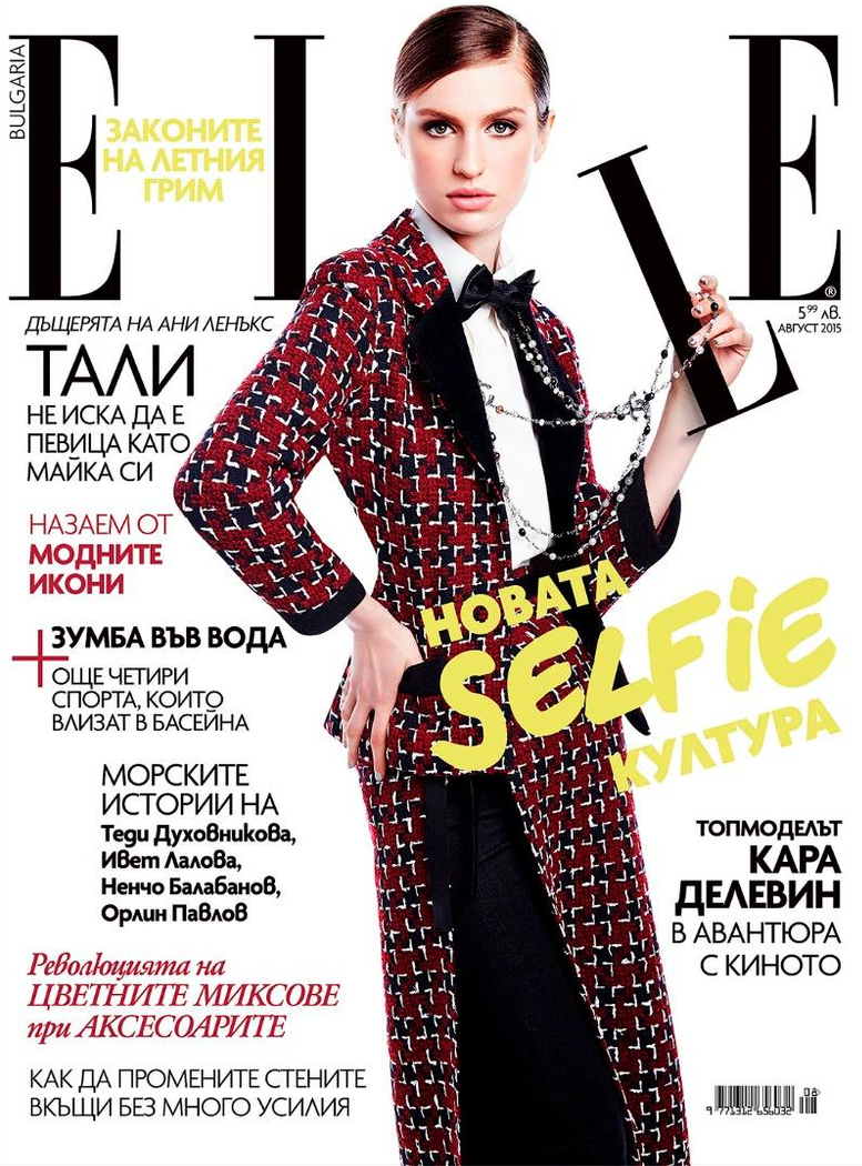 ELLE Bulgaria / September 2015