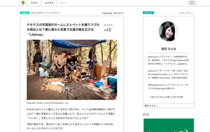 Lifelines Japan