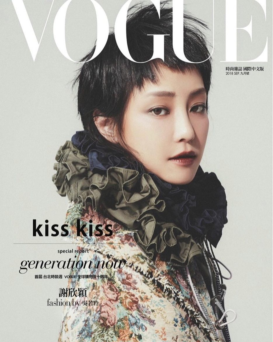 September issue cover editorial vogue Taiwan