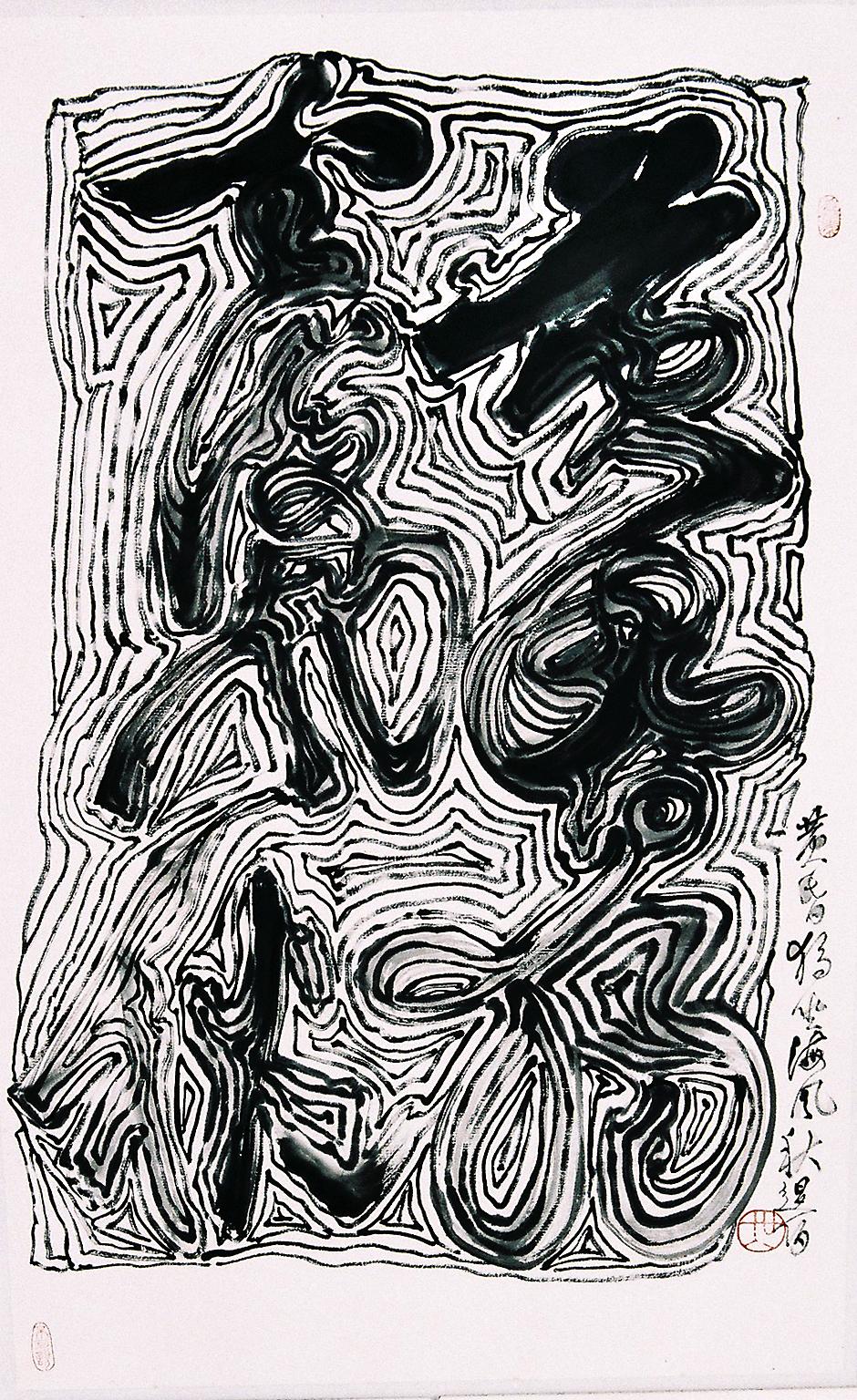 黃昏獨坐海風秋  94x59 cm  2004  水墨紙本