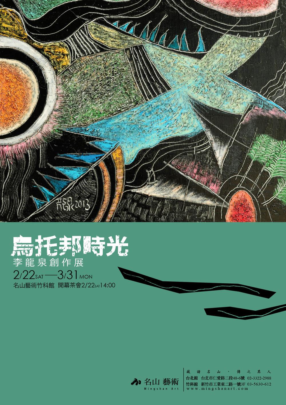 李龍泉  藝術家.jpg