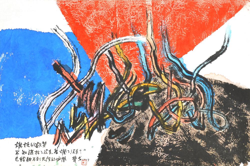 燃燒的慾望  2007  60x89 cm  水墨紙本