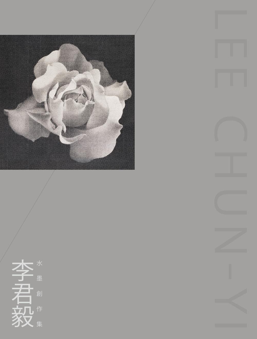 李君毅  《水墨創作集》
