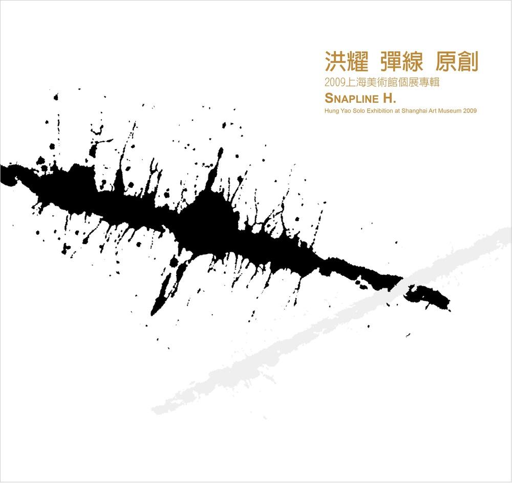洪耀  彈線  原創  2009上海個展專集
