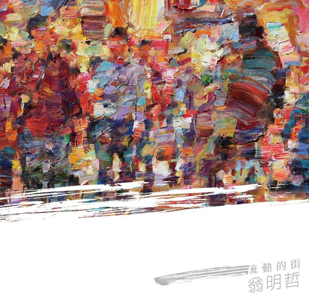 翁明哲個展  《流動的街》