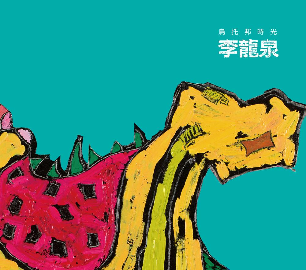 李龍泉個展  《烏托邦時光》