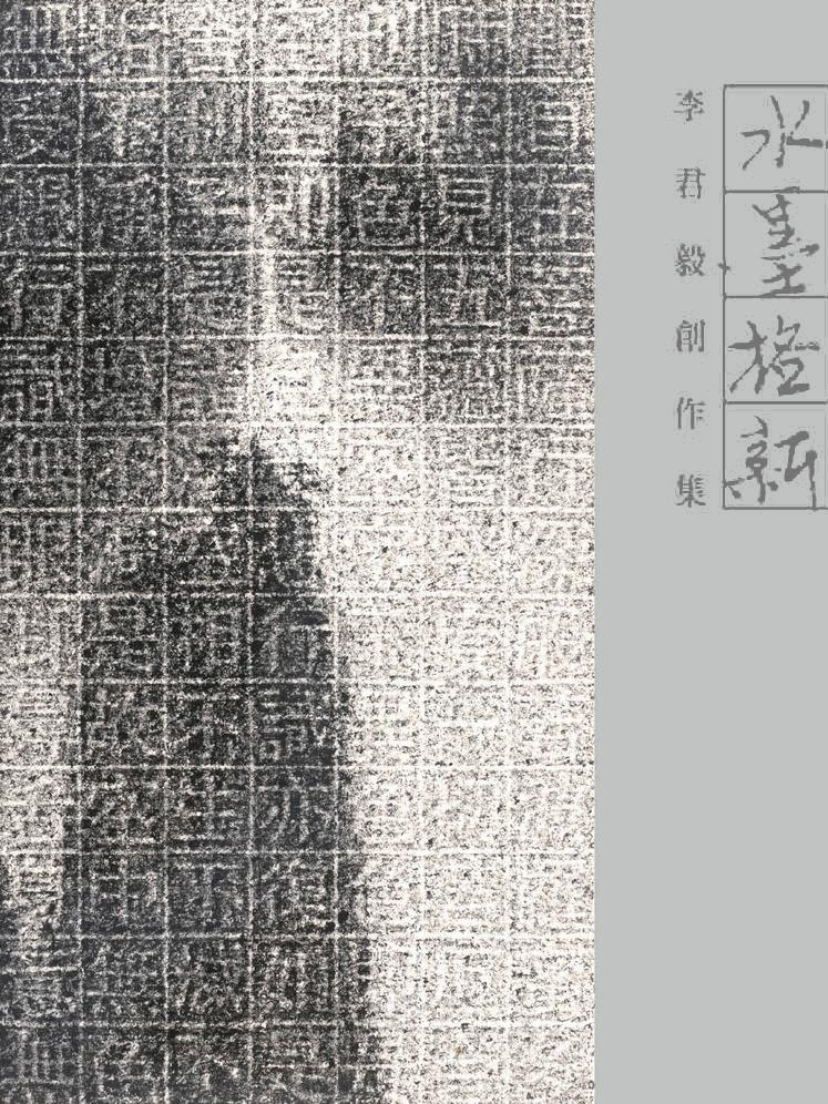 李君毅 《水墨格新創作集》